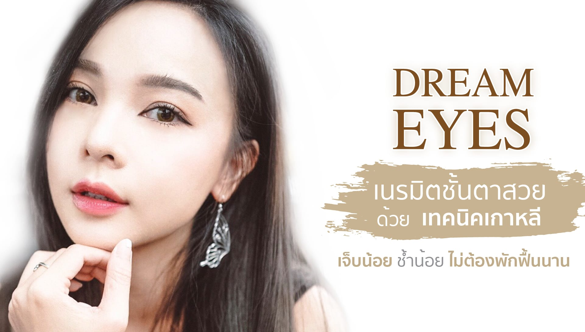 Dream Eye